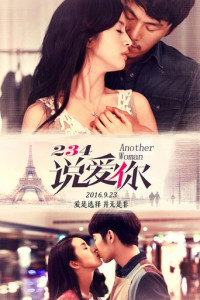 Another Woman (2015)