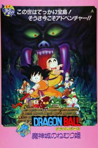 Dragon Ball: Sleeping Princess in Devil&#39s Castle (1987)