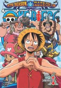 One Piece Season 8 (2003)