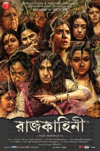Rajkahini (2015)