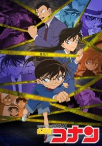 Detective Conan (1996)