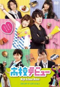 High School Debut (2011)