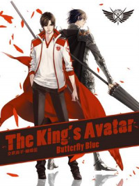 The King&#39s Avatar Season 1 (2017)