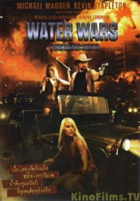 Water Wars (2014)