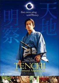 Tenchi: The Samurai Astronomer (2012)