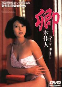 Pretty Woman (1991)