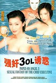 Keung gan 3: OL yau wak (1998)