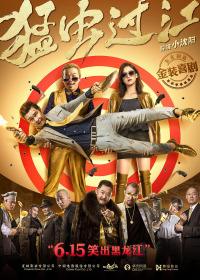 The Way of the Bug (2018)